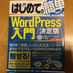 WordPress参考書